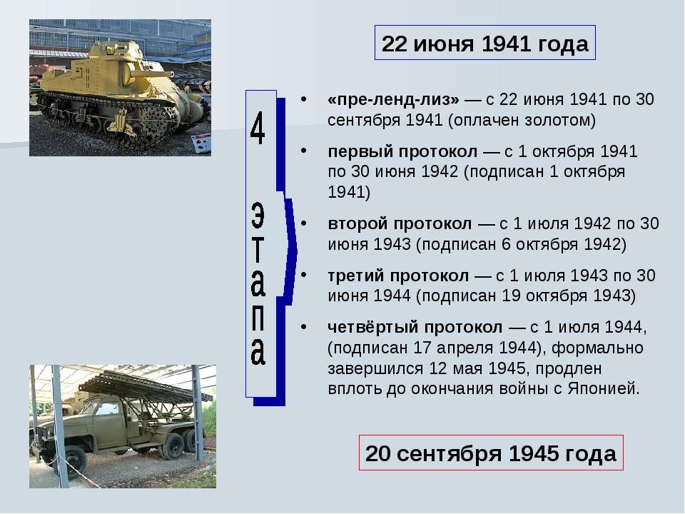«пре-ленд-лиз» — с 22 июня 1941 по 30 сентября 1941 (оплачен золотом) первый...