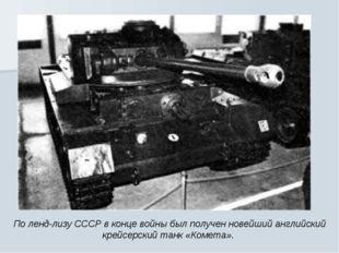 По ленд-лизу СССР в конце войны был получен новейший английский крейсерский т