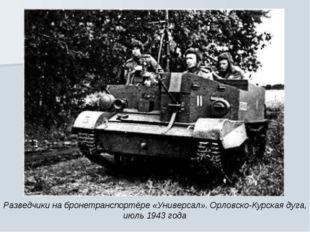Разведчики на бронетранспортёре «Универсал». Орловско-Курская дуга, июль 1943