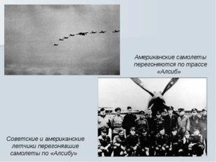 Американские самолеты перегоняются по трассе «Алсиб» Советские и американские