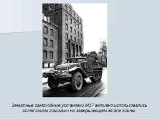 Зенитные самоходные установки М17 активно использовались советскими войсками