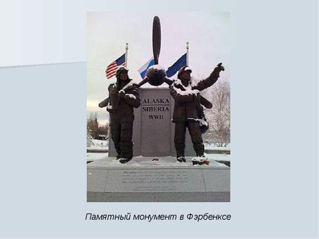 Памятный монумент в Фэрбенксе