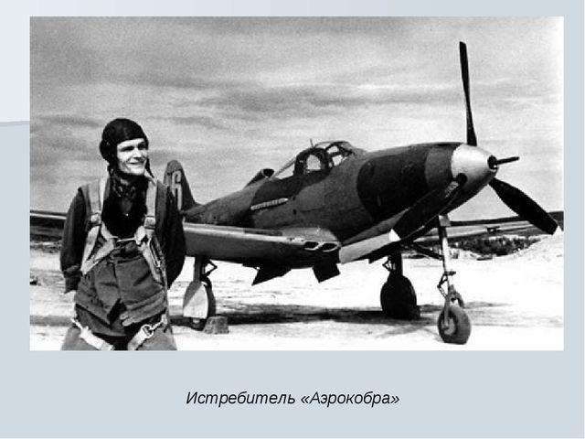 Истребитель «Аэрокобра»