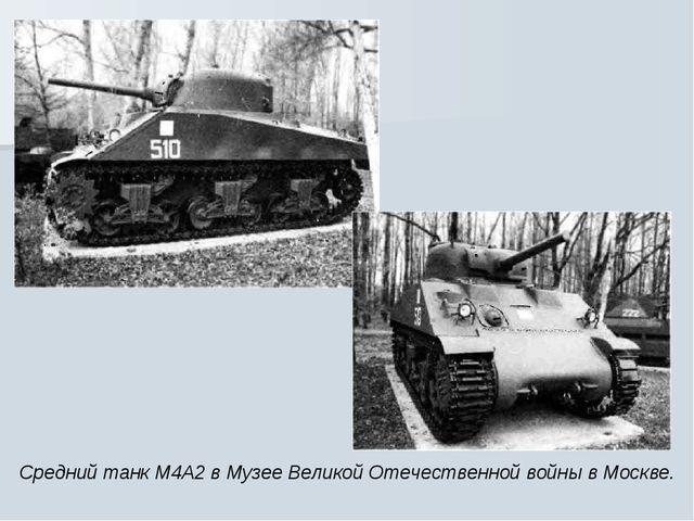 Средний танк М4А2 в Музее Великой Отечественной войны в Москве.