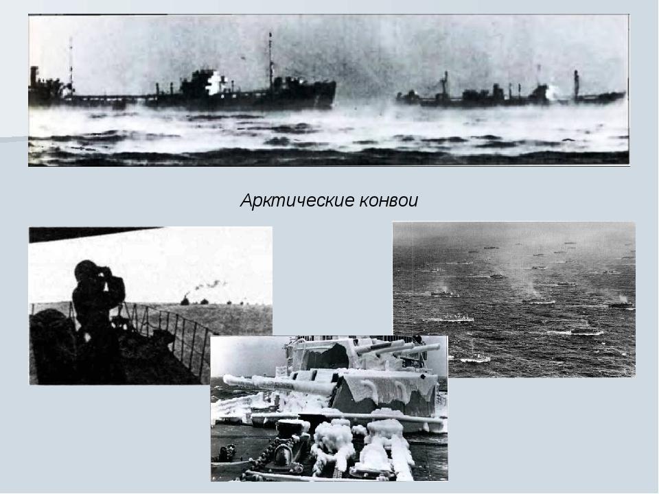 Арктические конвои
