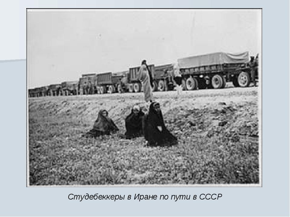 Студебеккеры в Иране по пути в СССР