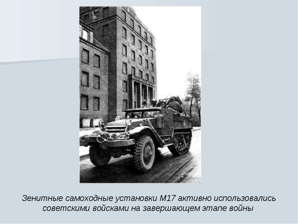 Зенитные самоходные установки М17 активно использовались советскими войсками...