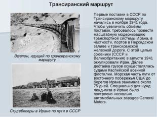 Первые поставки в СССР по Трансиранскому маршруту начались в ноябре 1941 года