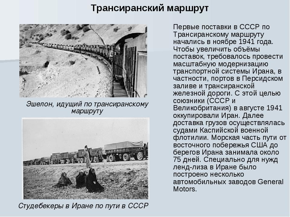 Первые поставки в СССР по Трансиранскому маршруту начались в ноябре 1941 года...
