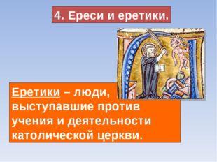 4. Ереси и еретики. Еретики – люди, выступавшие против учения и деятельности