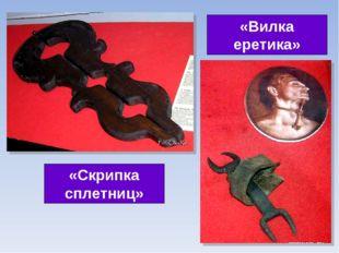 «Вилка еретика» «Скрипка сплетниц»