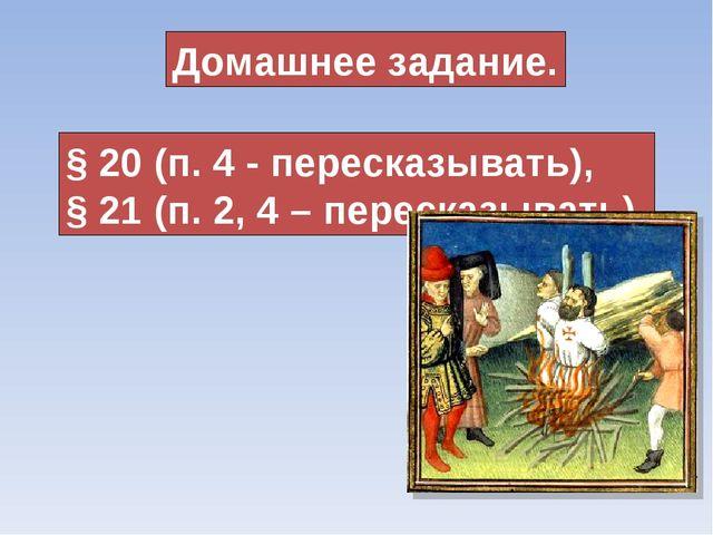 Домашнее задание. § 20 (п. 4 - пересказывать), § 21 (п. 2, 4 – пересказывать).