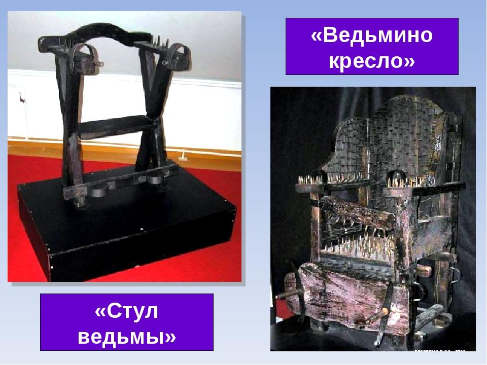 «Ведьмино кресло» «Стул ведьмы»