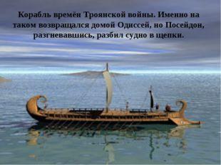 Корабль времён Троянской войны. Именно на таком возвращался домой Одиссей, но