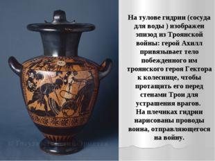 На тулове гидрии (сосуда для воды ) изображен эпизод из Троянской войны: геро
