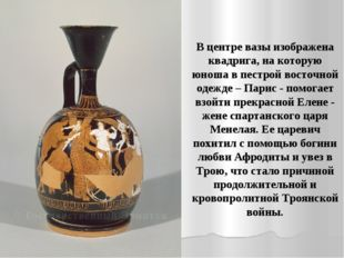 В центре вазы изображена квадрига, на которую юноша в пестрой восточной одежд