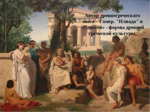 """Автор древнегреческого эпоса – Гомер. """"Илиада"""" и «Одиссея» - формы древней гр"""