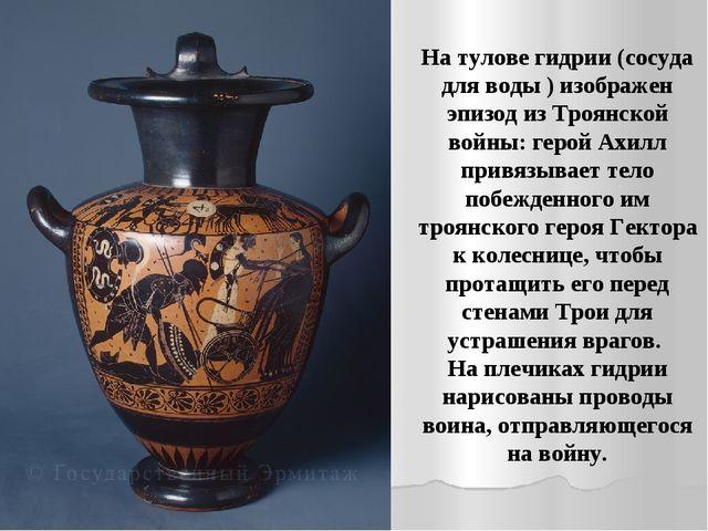 На тулове гидрии (сосуда для воды ) изображен эпизод из Троянской войны: геро...