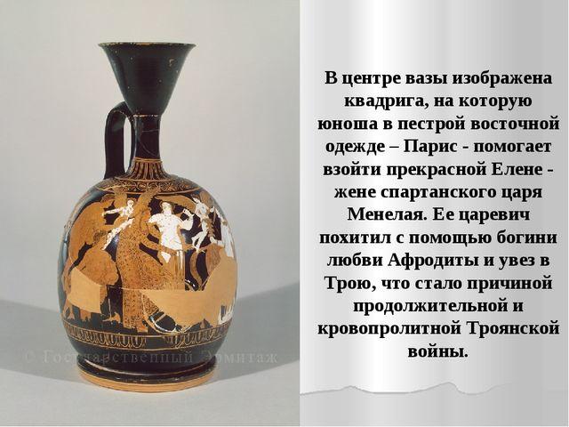 В центре вазы изображена квадрига, на которую юноша в пестрой восточной одежд...