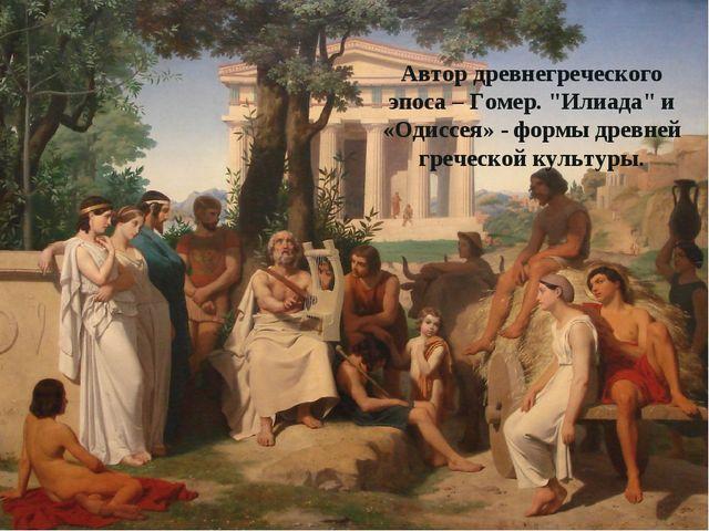 """Автор древнегреческого эпоса – Гомер. """"Илиада"""" и «Одиссея» - формы древней гр..."""