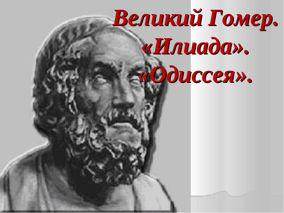 Великий Гомер. «Илиада». «Одиссея».