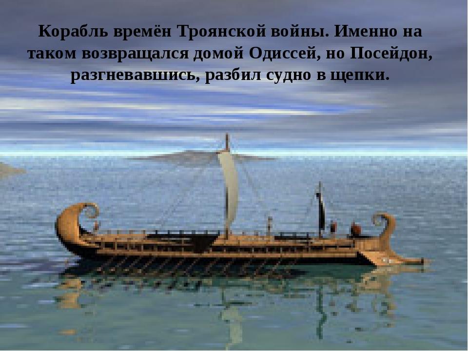 Корабль времён Троянской войны. Именно на таком возвращался домой Одиссей, но...