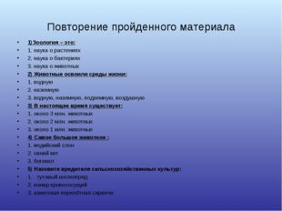Повторение пройденного материала 1)Зоология – это: 1. наука о растениях 2. на