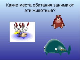 Какие места обитания занимают эти животные?