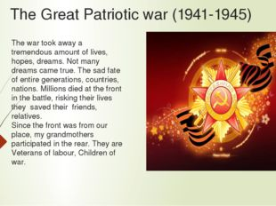 The Great Patriotic war (1941-1945) The war took away a tremendous amount of