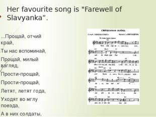 "Her favourite song is ""Farewell of Slavyanka"". ...Прощай, отчий край, Ты нас"