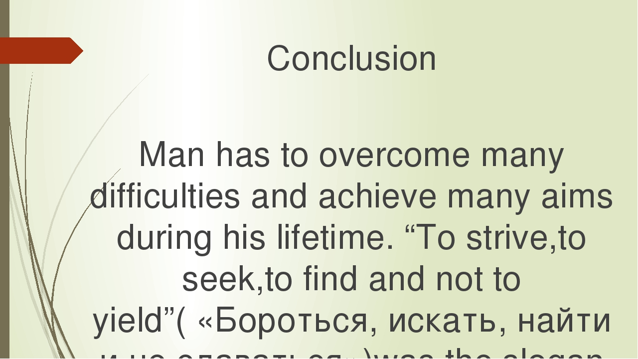 Conclusion Man has to overcome many difficulties and achieve many aims during...