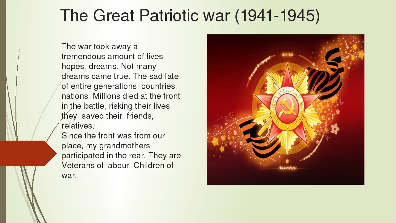 The Great Patriotic war (1941-1945) The war took away a tremendous amount of...