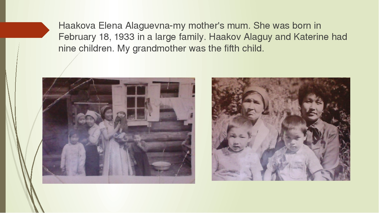 Haakova Elena Alaguevna-my mother's mum. She was born in February 18, 1933 in...