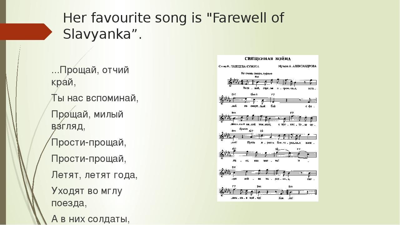 "Her favourite song is ""Farewell of Slavyanka"". ...Прощай, отчий край, Ты нас..."