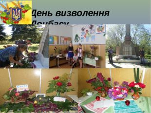 День визволення Донбасу