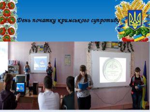 День початку кримського супротиву