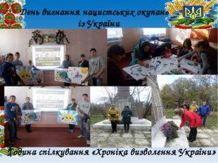 Година спілкування «Хроніка визволення України» День вигнання нацистських оку