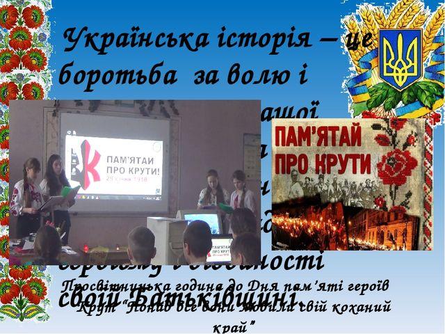 Українська історія – це боротьба за волю і незалежність нашої держави. Битва...