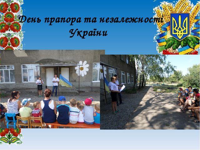 День прапора та незалежності України