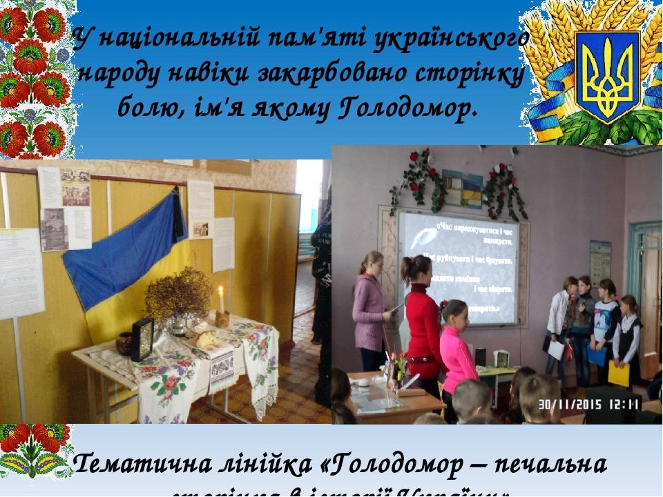 Тематична лінійка «Голодомор – печальна сторінка в історії України» У націона...