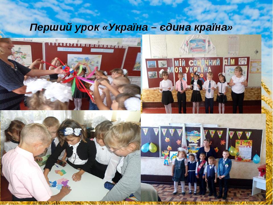 Перший урок «Україна – єдина країна»