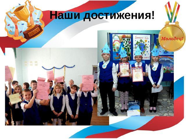 Наши достижения!