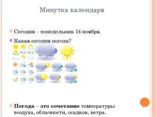 Минутка календаря Сегодня – понедельник 14 ноября. Какая сегодня погода? Пого