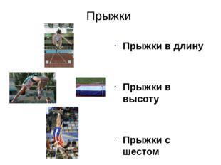 Прыжки Прыжки в длину Прыжки в высоту Прыжки с шестом