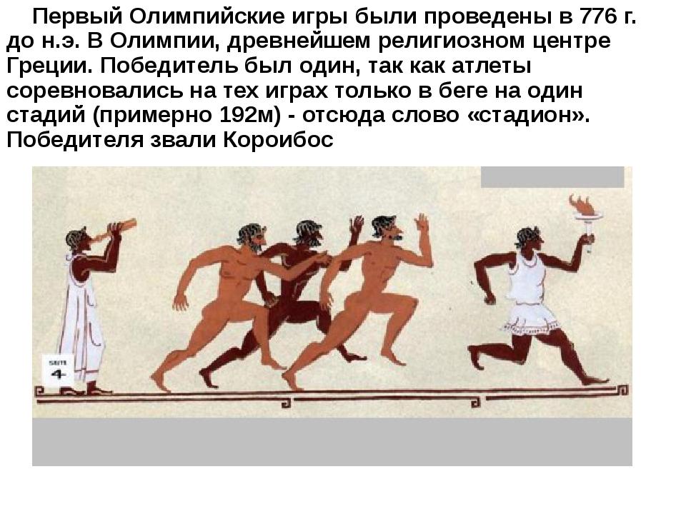Первый Олимпийские игры были проведены в 776 г. до н.э. В Олимпии, древнейше...