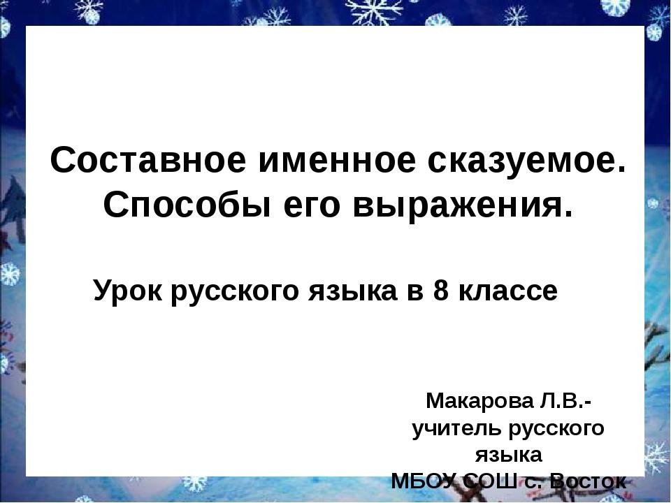Составное именное сказуемое. Способы его выражения. Макарова Л.В.- учитель ру...