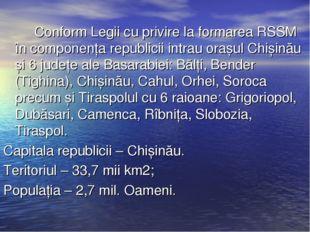 Conform Legii cu privire la formarea RSSM în componența republicii intrau o
