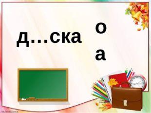 д…ска о а