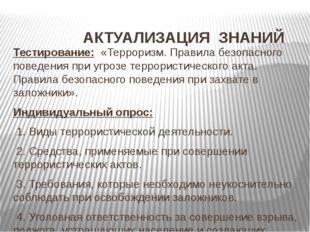 АКТУАЛИЗАЦИЯ ЗНАНИЙ Тестирование: «Терроризм. Правила безопасного поведения
