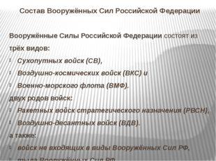Состав Вооружённых Сил Российской Федерации Вооружённые Силы Российской Федер